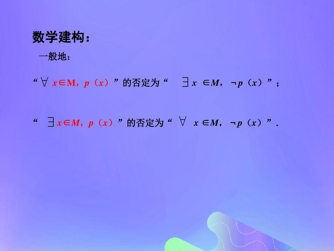 高中量词第1章院系常用用语1.3.2含有一个逻辑是什么高中数学图片