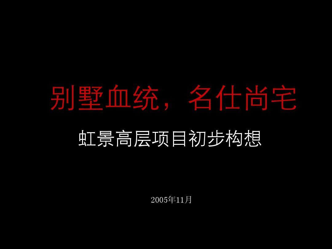 【房地产营销策划系列】虹景提案