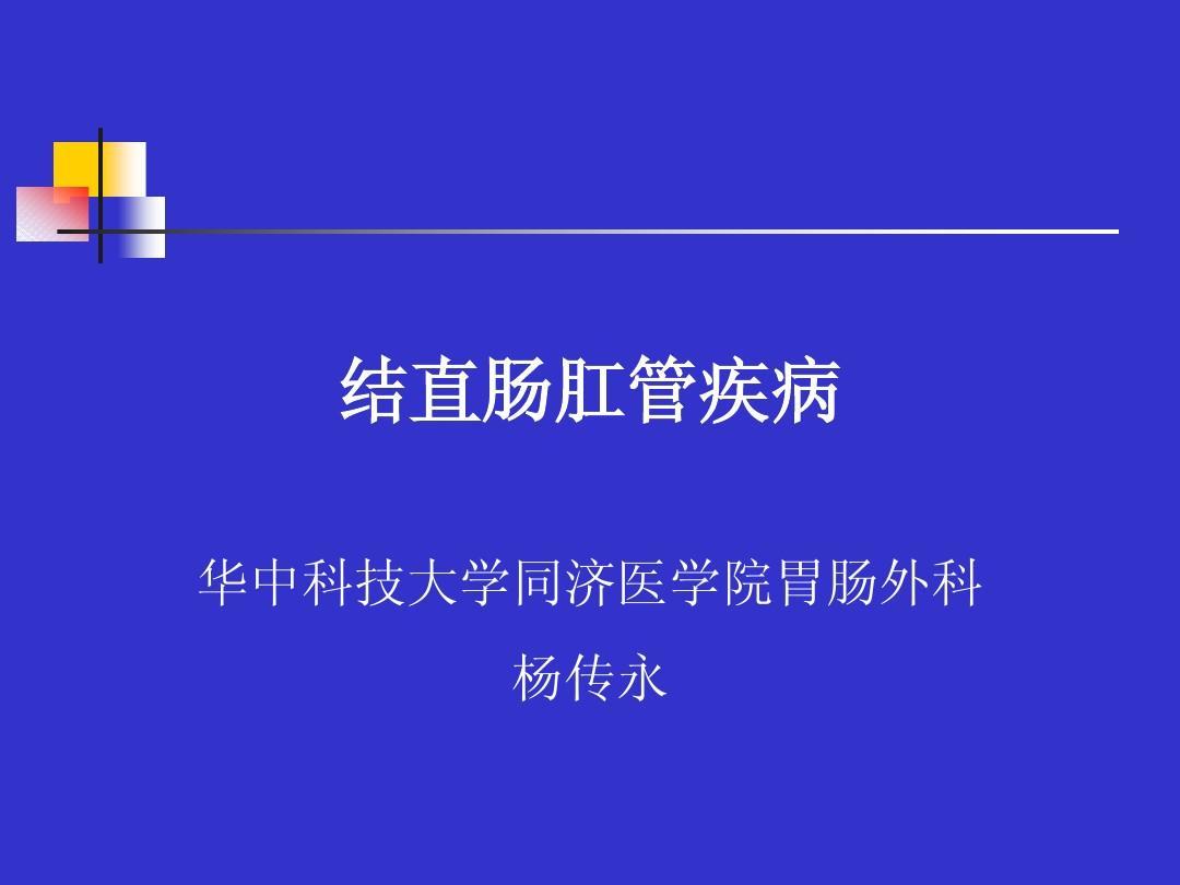 21 结直肠肛管疾病(杨传永20100425)PPT