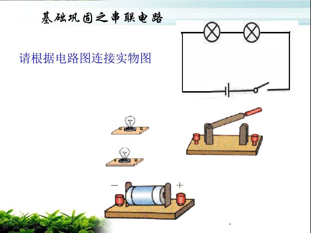 基础巩固之串联电路 请根据电路图连接实物图图片