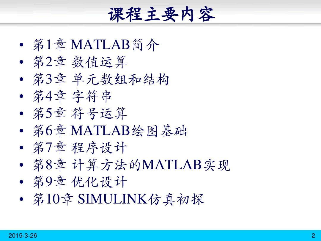 第1讲MATLAB简述PPT课程工程设计电力图片