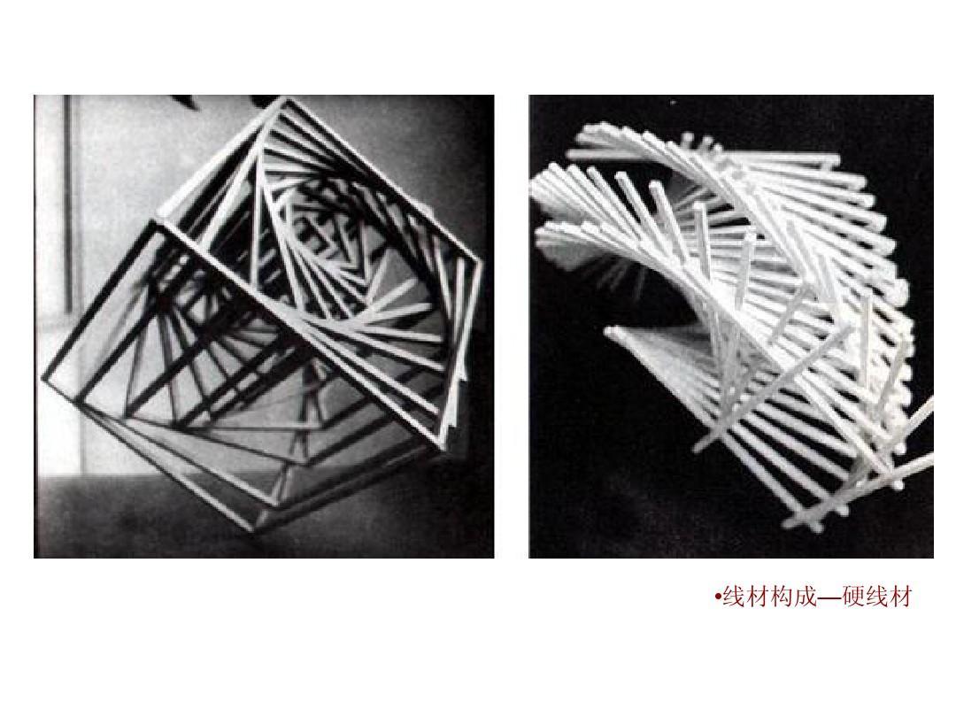 立体构成--线材ppt图片