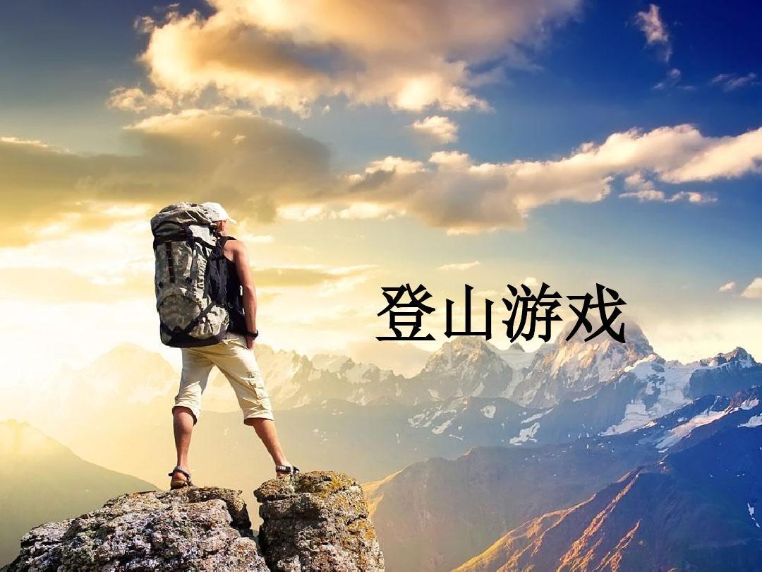 登山游戏ppt