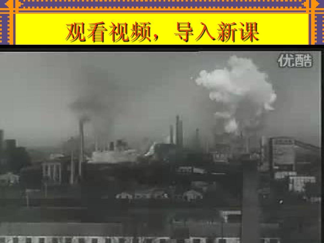 人教版八年级下册中国历史第4课《工业化的起步》