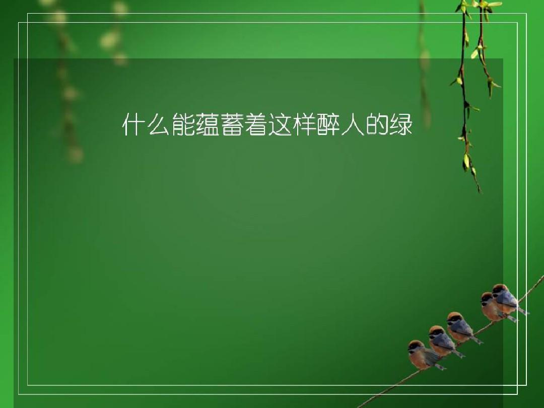 翠绿垂柳绿芽PPT模板