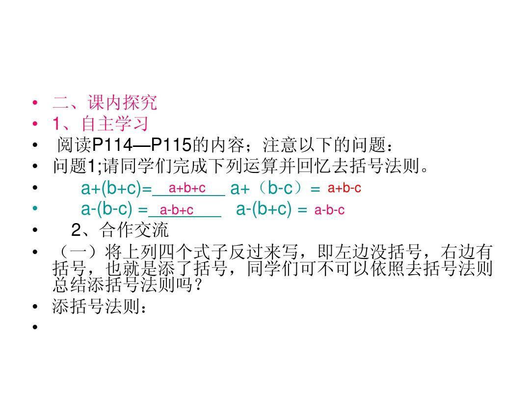 青岛版七年级试卷下册第十二章完全平方公式12.2(2)课件ppt数学政治备课初三v年级期中组图片