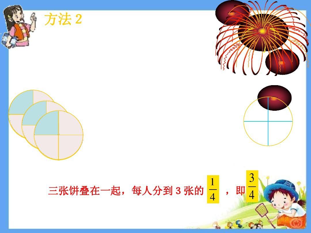 北师大版五数学年级课件《分饼》pptaccess2003上册图片