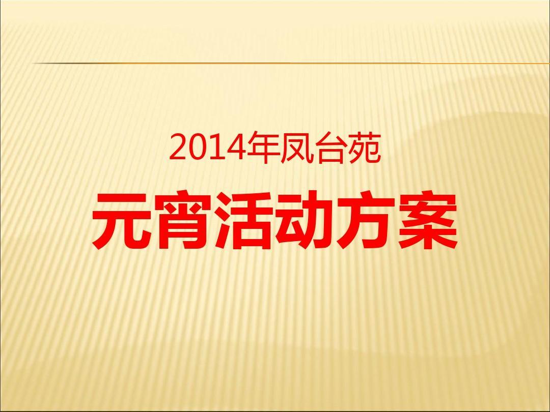 2019-2020年人教统编凤台苑元宵活动方案幻灯片
