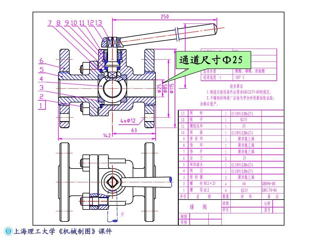 机械工程v尺寸尺寸8-3装配图的技术标注和生物要求ppt教程初中课件ppt教师图片