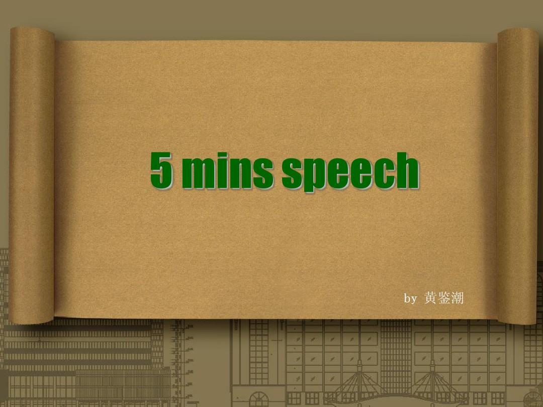 课前五分钟的演说·语文PPT_word文档在线阅
