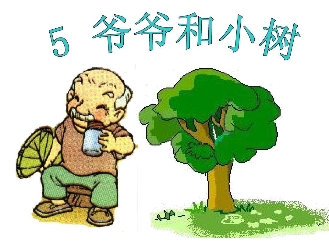 5_爷爷和集体(内容3).ppt初中备课课件小树思品图片
