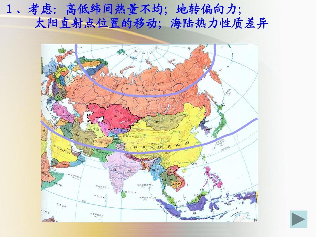 地理:2.2《气压带和风带》课件(新人教版必修一) 下ppt图片