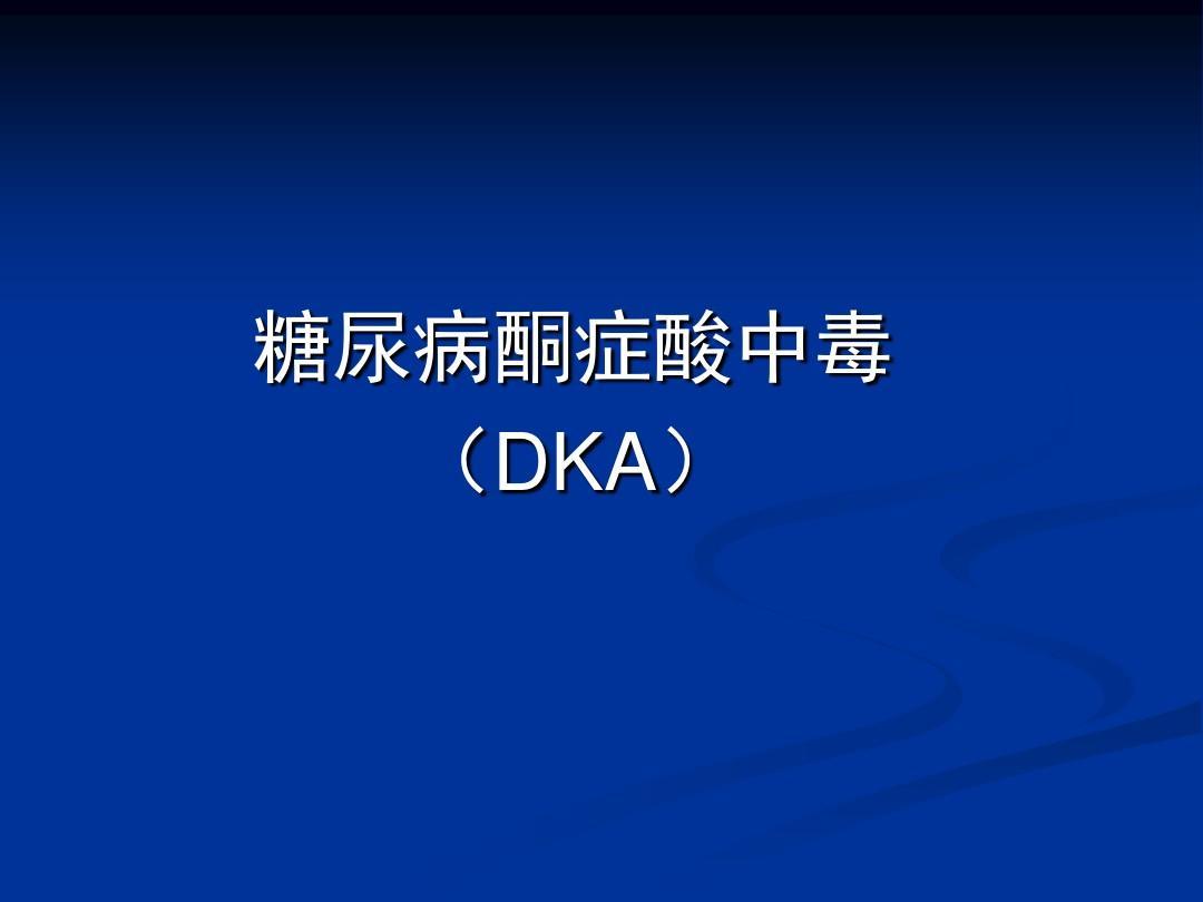 糖尿病酮症酸中毒(DKA)