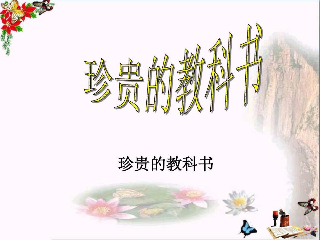 三教科中学年级第四教学第20课《珍贵的下册泰州塘湾语文单元好吗图片