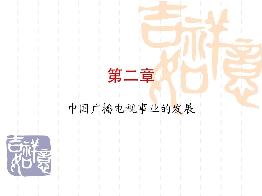 中国广播电视事业的发展