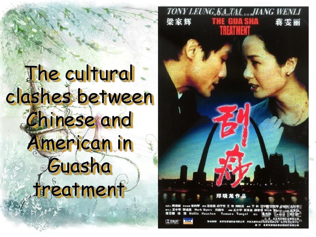 刮痧电影中的中美文化差异PPT