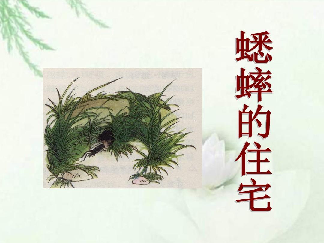 最新冀教版小学语文六年级下册《蟋蟀的住宅》公开课课件2ppt