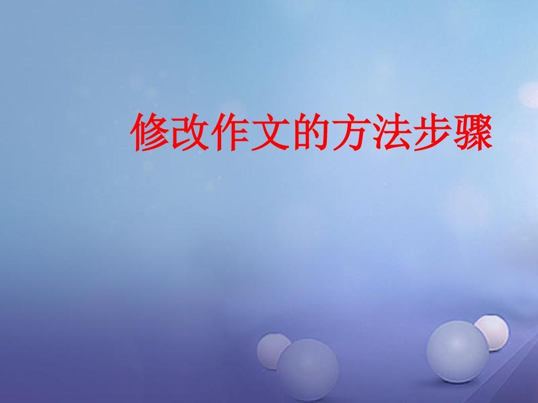 2018届中考作文指导:作文的修改ppt课件(附范