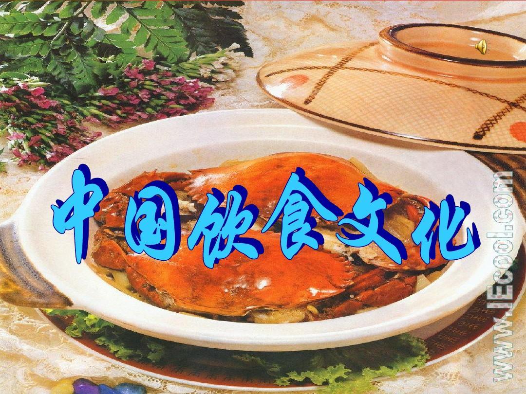 中国饮食文化----图片ppt