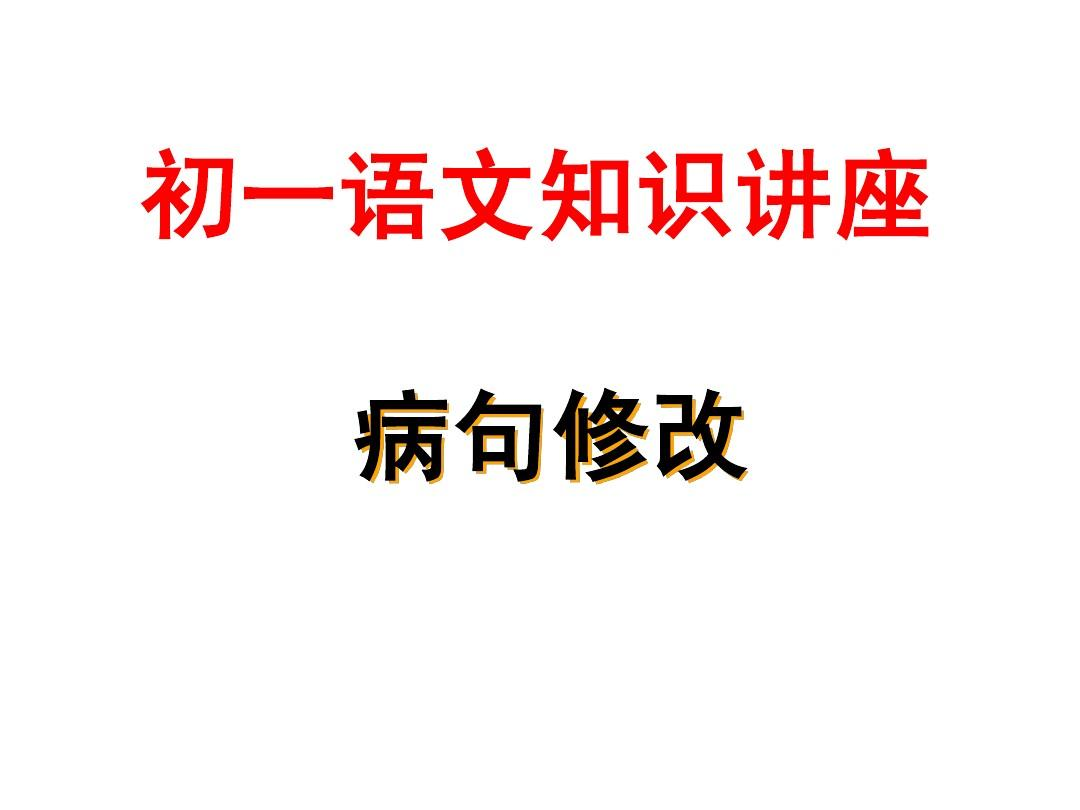 初中病句练习及答案_初一语文病句修改_word文档在线阅读与下载_无忧文档