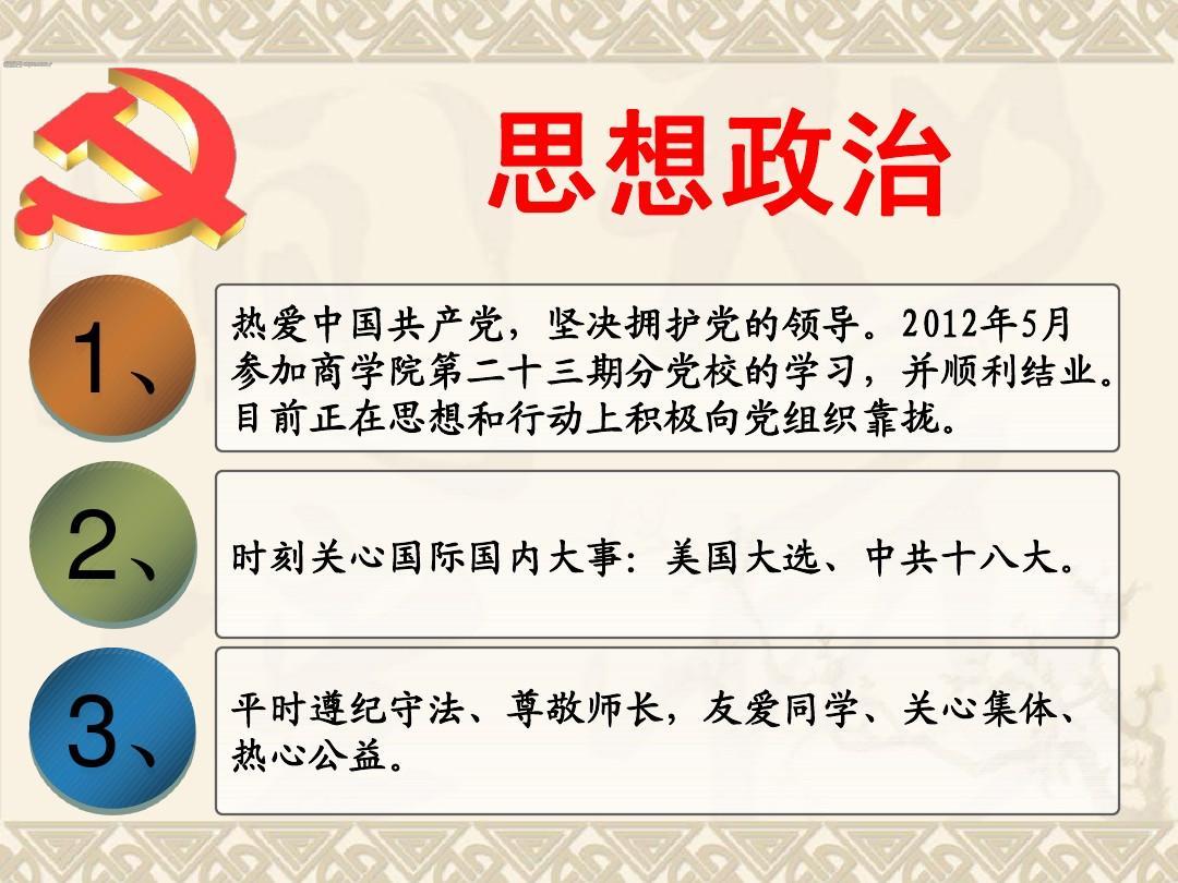 大学生个人主要事迹_校三好学生答辩_文档下载