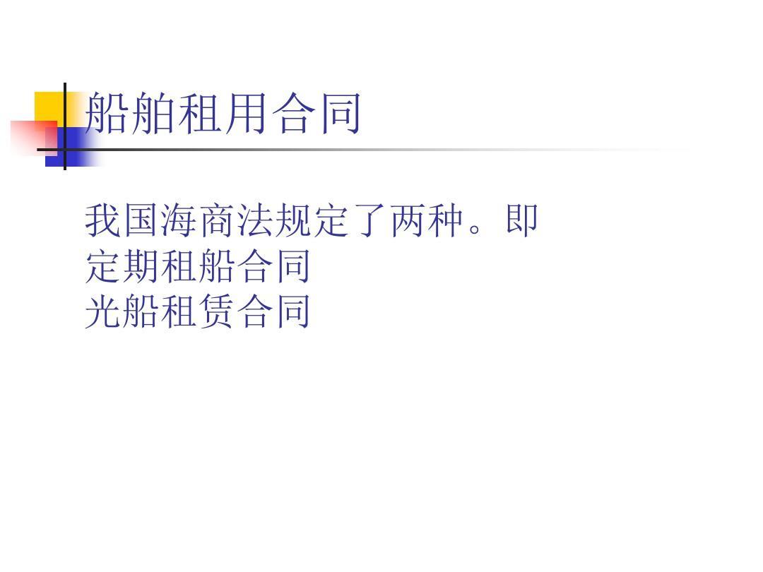 海商法第6-7章 定期租船合同(Time Charter