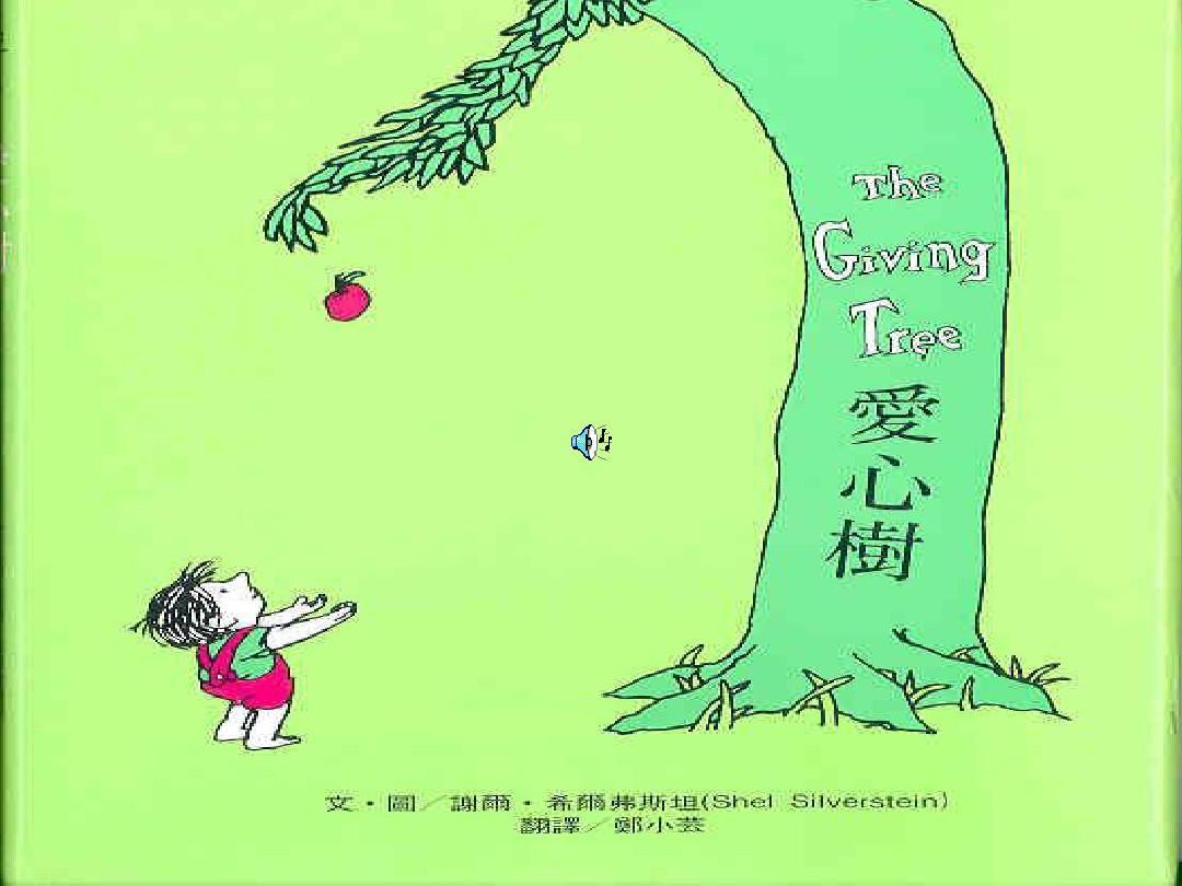 爱心树的故事ppt_2 TheGivingTree爱心树绘本PPT_word文档在线阅读与下载_无忧文档