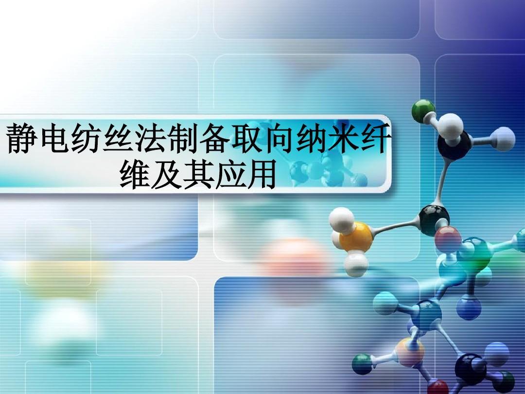 静电纺丝法制备取向纳米纤维