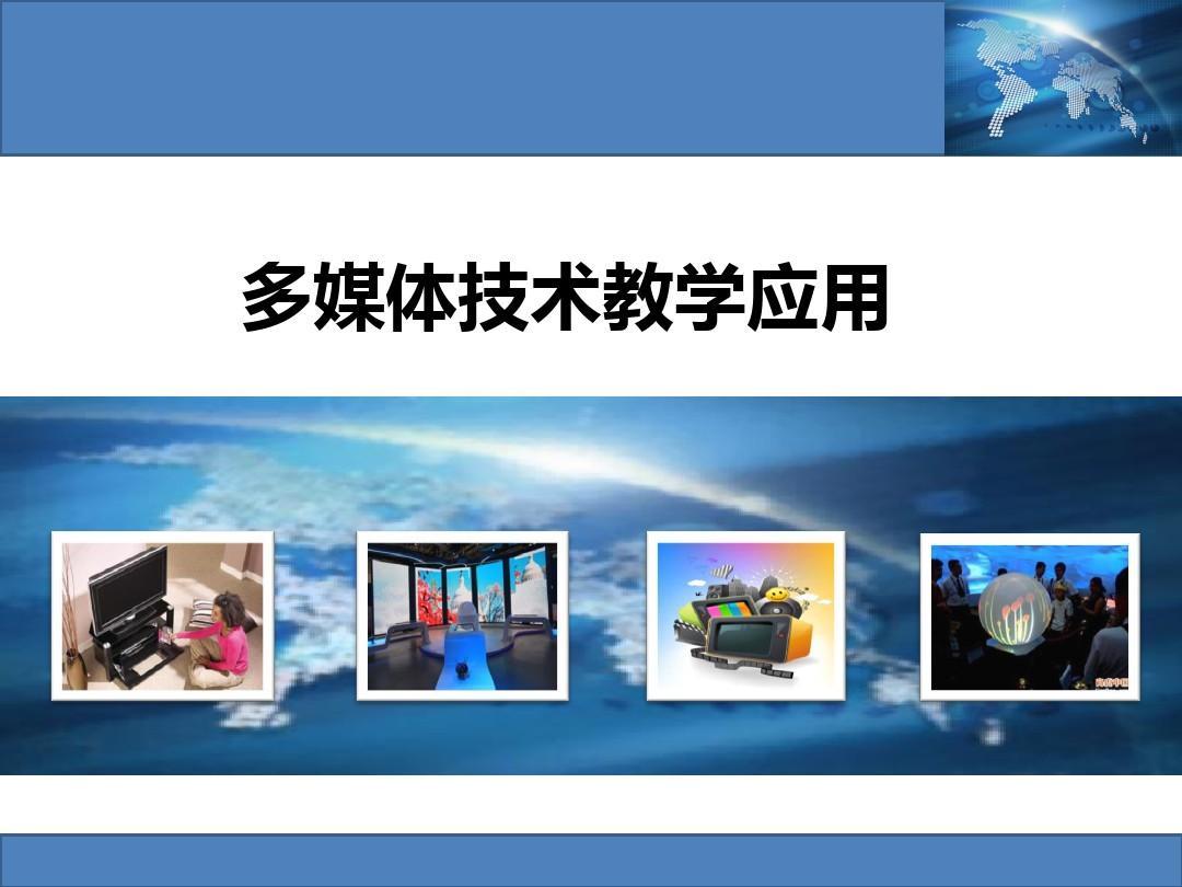 多媒体技术应用_教学课件v技巧技巧首外卖教程单图片