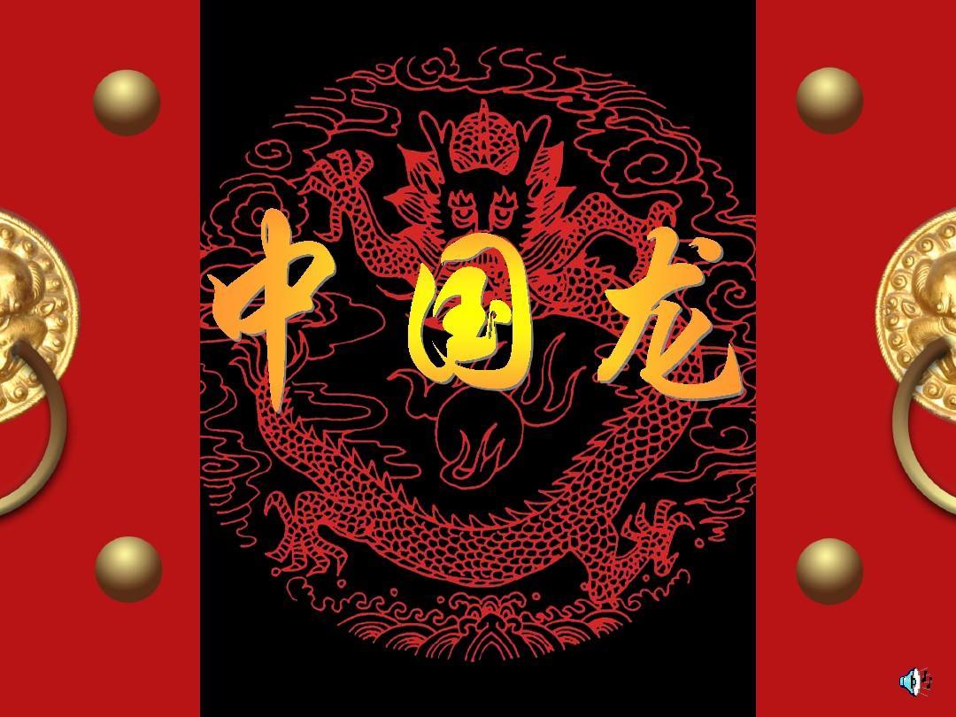 小学美术《中国龙》--改好的ppt图片