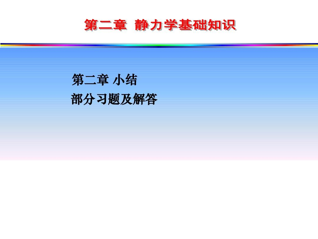 4、静力学基本知识(部分习题含答案)