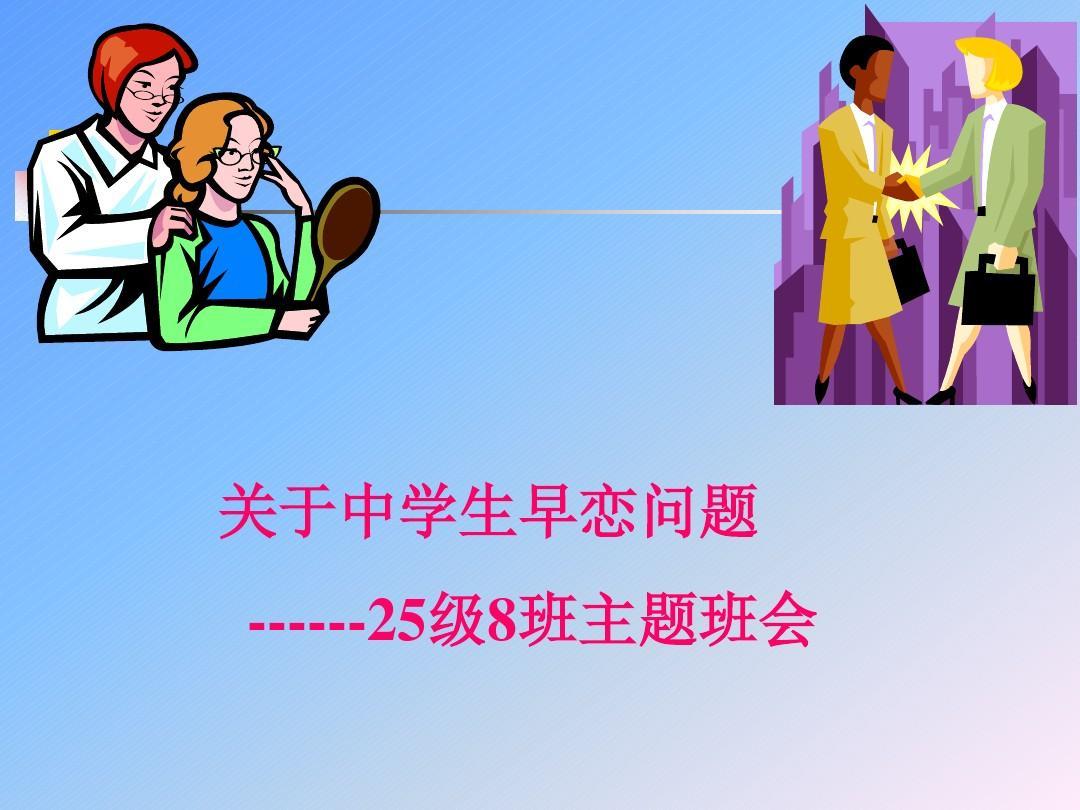 关于早恋的主题班会ppt_早恋的主题班会_关于早恋主题班会的设计