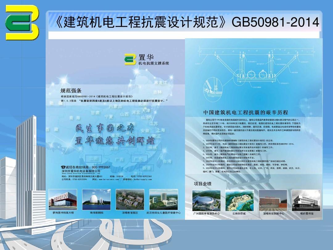 《建筑机电工程抗震设计规范》gb50981-2014