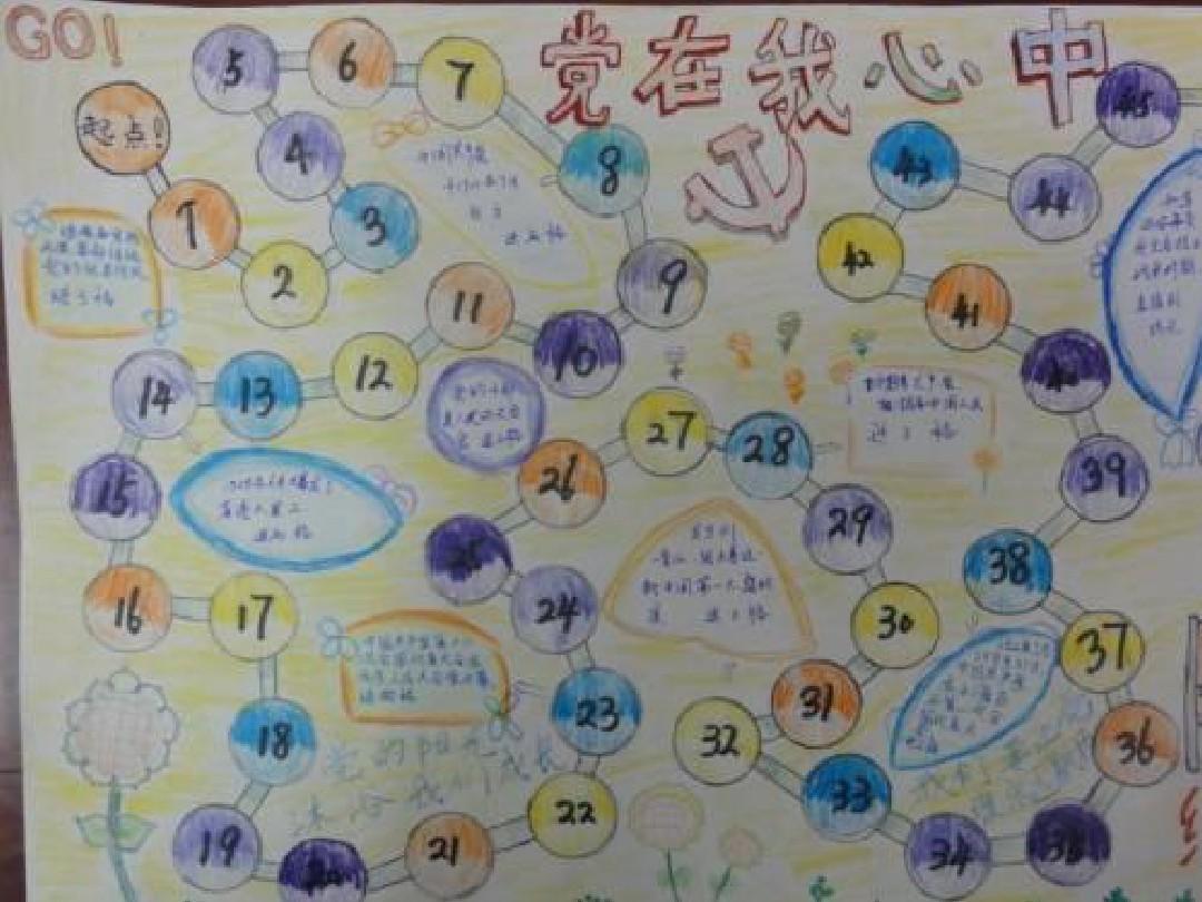 人教版三年级上册美术-登山游戏ppt课件