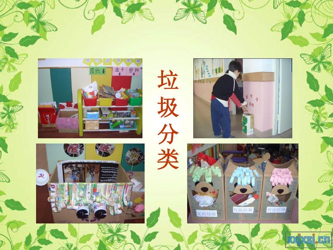 文档网 所有分类 幼儿教育 少儿英语 绿色,阳光阳光幼儿园创建绿色