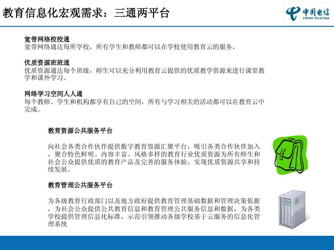 中国电信&quot智慧校园&quot建设方案ppt