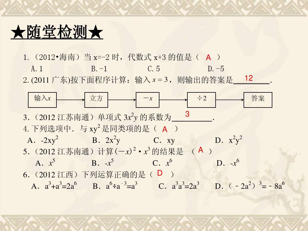 第三讲代数式整式与因式分解ppt图片