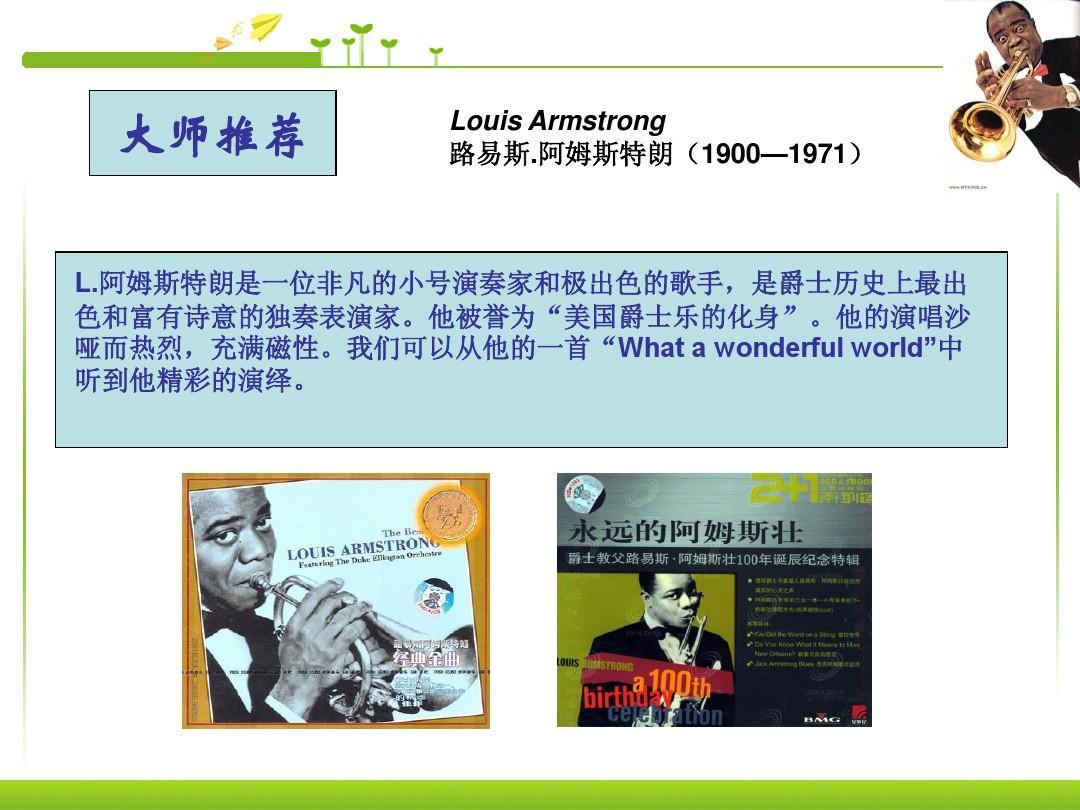 【九下册历史电影教学设计优质年级】19现代民族和音乐pptv下册的多课件国家教学设计图片