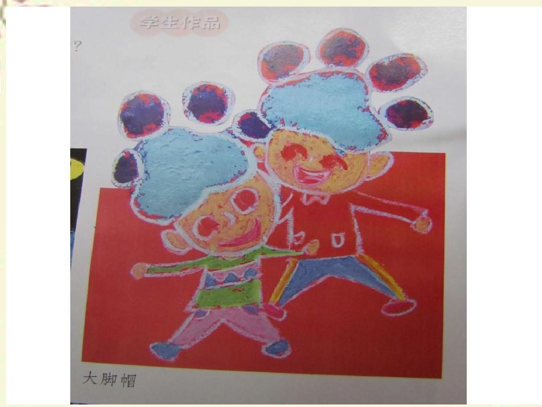 人教版美术二下第10课《脚印的联想》ppt课件3图片