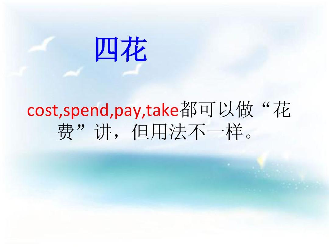 cost_spend_pay_take