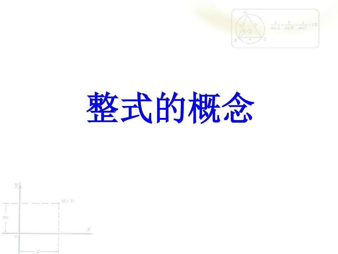 【最新冲刺版】秋上海v年级版年级七名牌上册9数学初中答案整理图片