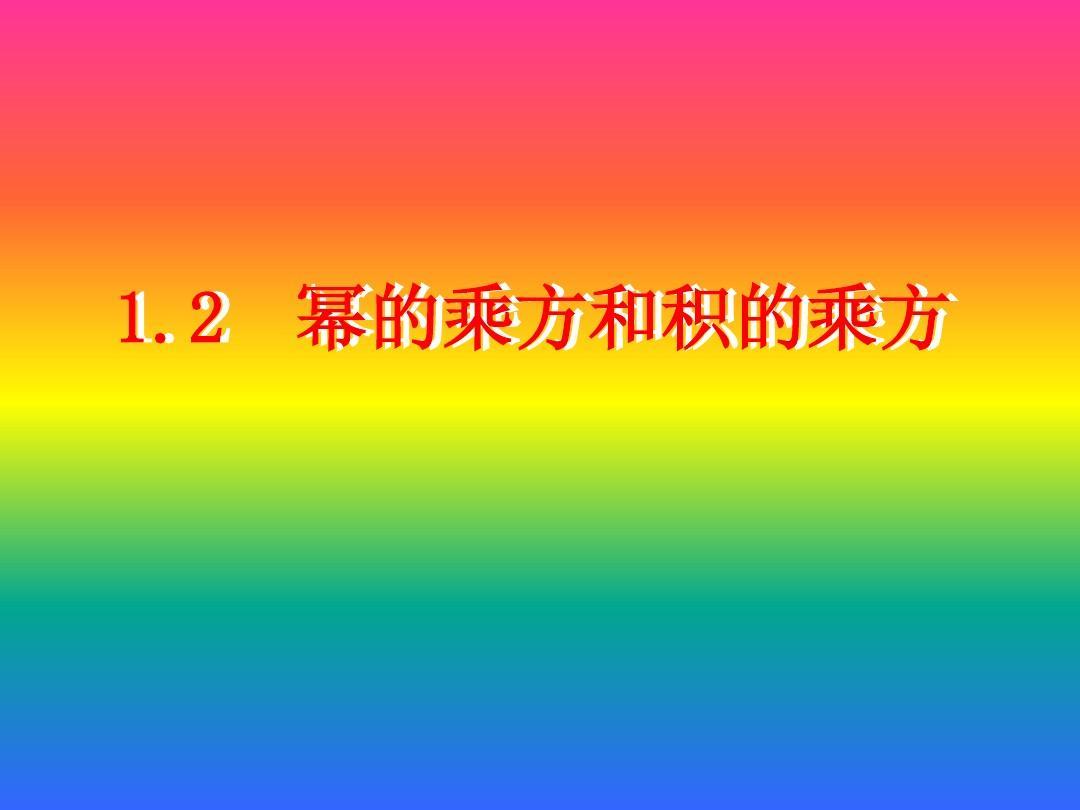 1.2幂的乘方与积的乘方1.20