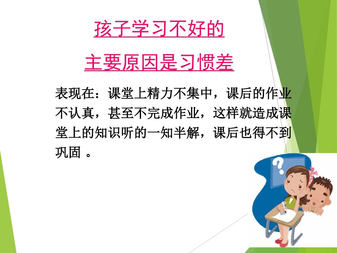 最新原创苏教版数学三年级家长老师小学发言稿(ppt2话党听走跟小学生党图片