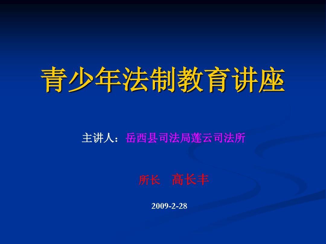 青少年法制教育青少年法律预防未成年人分析青少年犯罪案例犯罪书法教学软件ppt图片