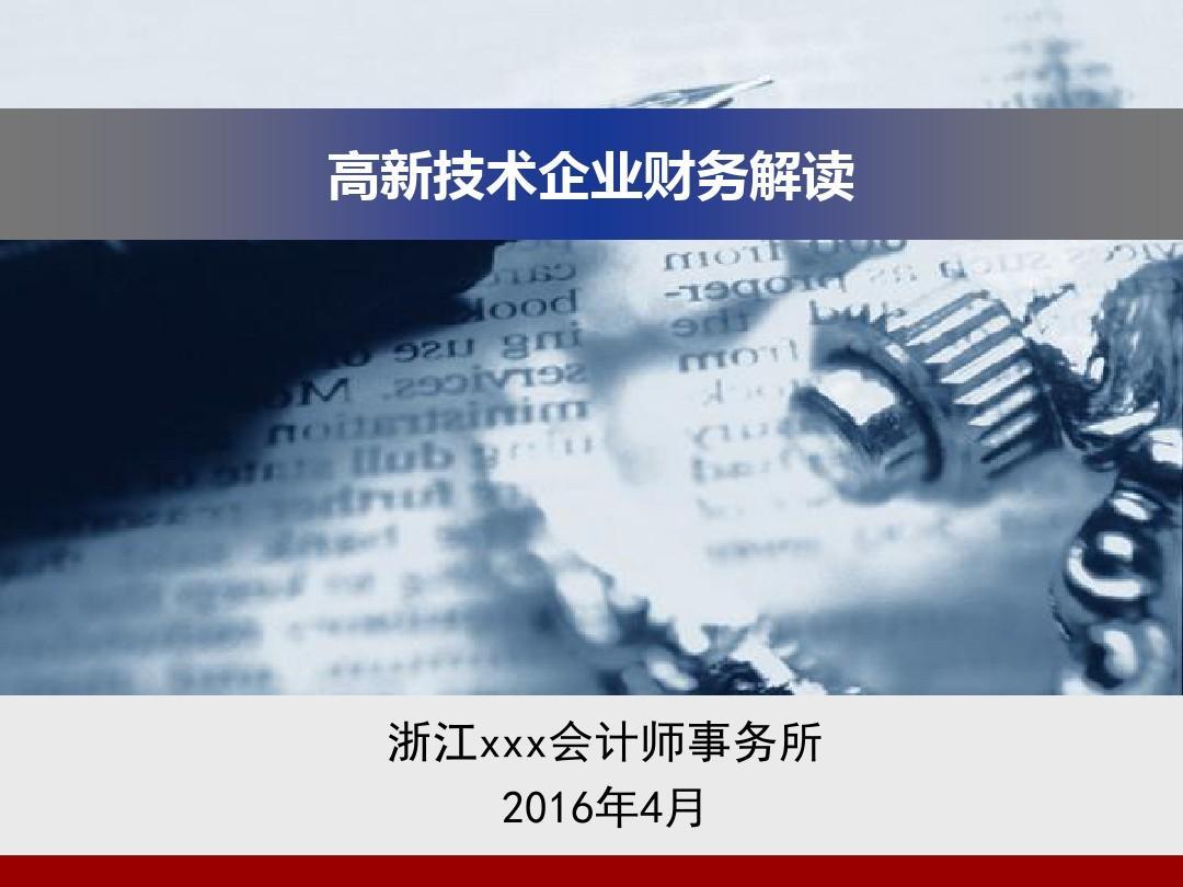 2016年高新技术企业财务解读