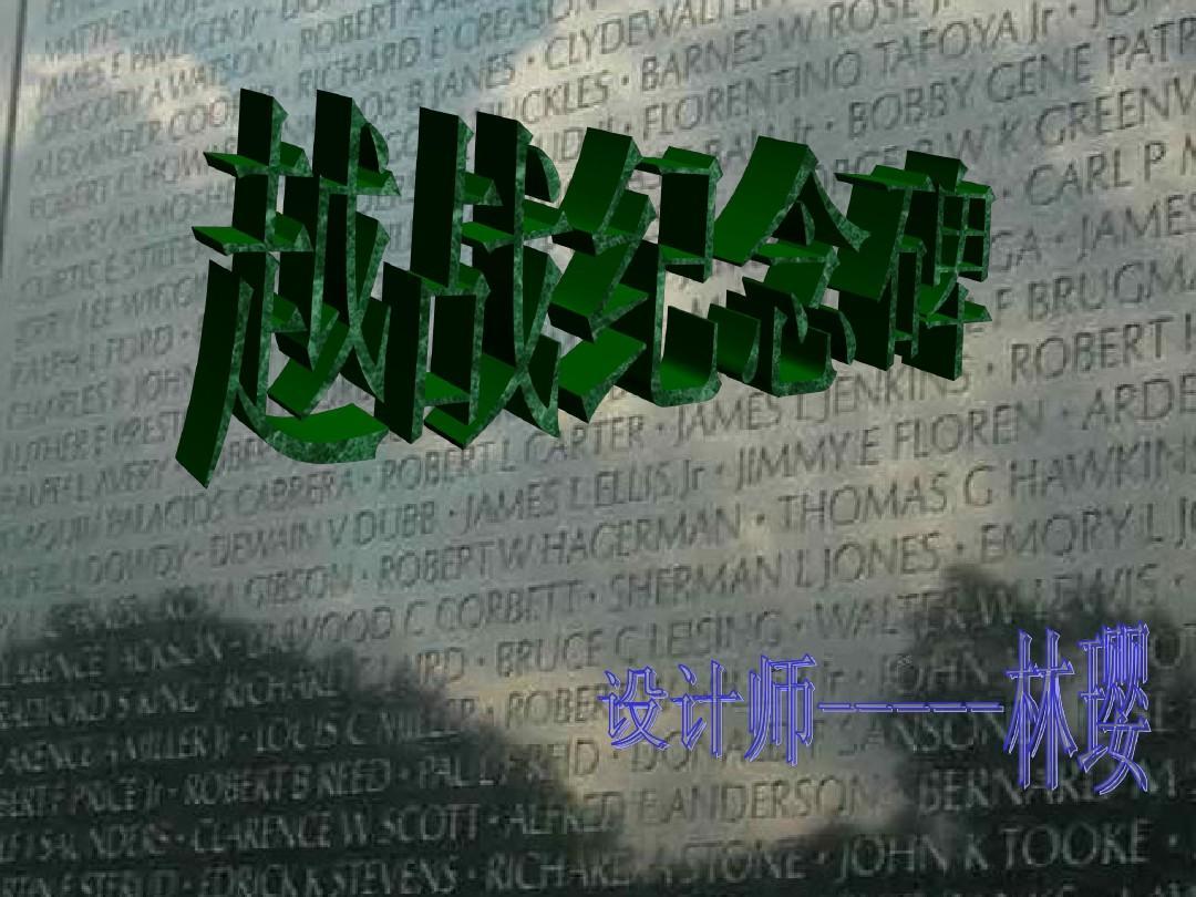 越战纪念碑ppt图片