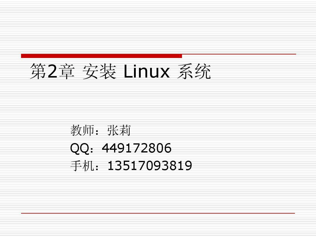 第2章 安装 Linux 系统 (张莉)