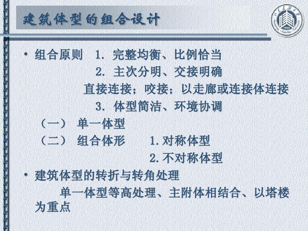 建筑课件和立面v课件ppt发动机ppt体型图片