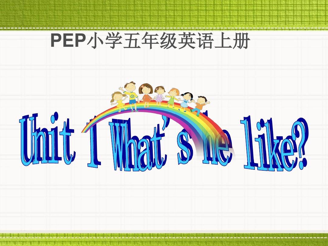 2018年 新PEP 人教版五年级英语上册Unit1 What's he like第一课时公开课ppt课件