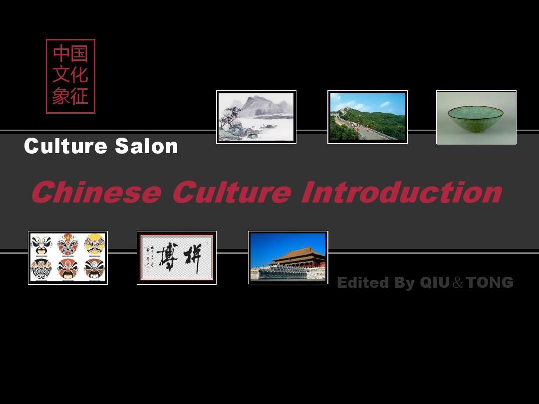 中国文化介绍英文版